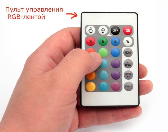 Пульт управления RGB-контроллером
